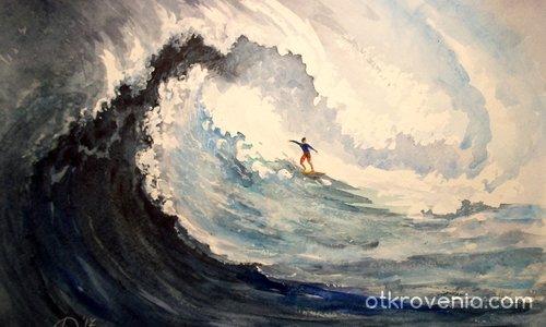 Сърфистът...