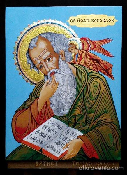 Свети апостол Йоан Богослов