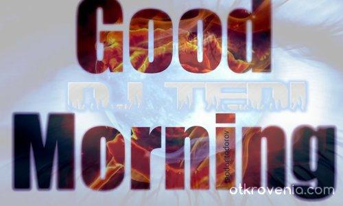 Добро утро - GOOD MORNING