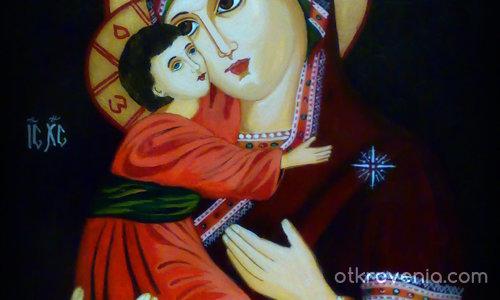 Богородица милостива