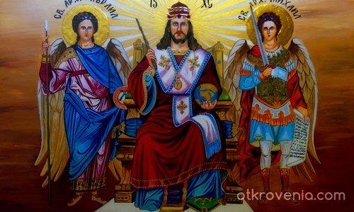 Иисус и Архангели