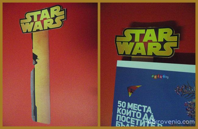 Книгоразделител Star Wars