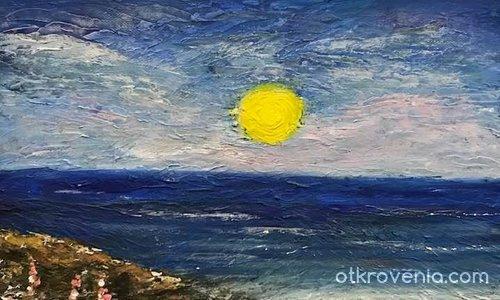 Слънцето и морето