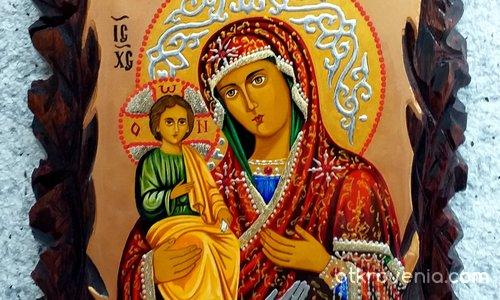 """Пресвета Богородица """" Троеручица"""""""