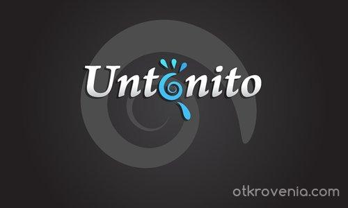 ънтонито/untonito