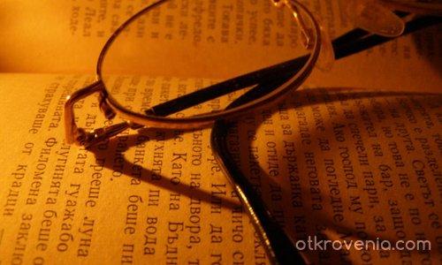 Очила и стар рефрен