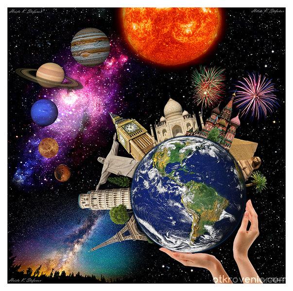 За всичко земно и космично...