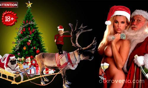 Подаръкът на Дядо Мраз