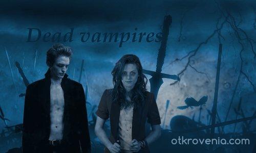 Twilight/Здрач