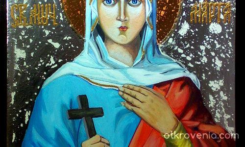 Света мъченица Марта