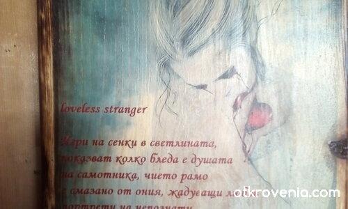 loveless stranger.