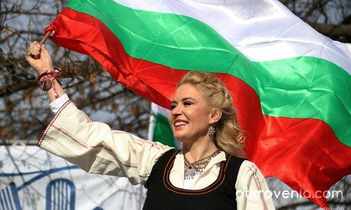 Българка е!