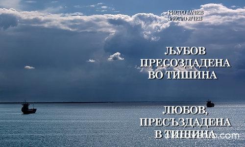 Корица - Любов, пресъздадена в тишина