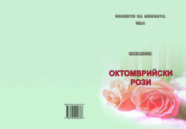 Корица Октомврийски рози - Иван Митов