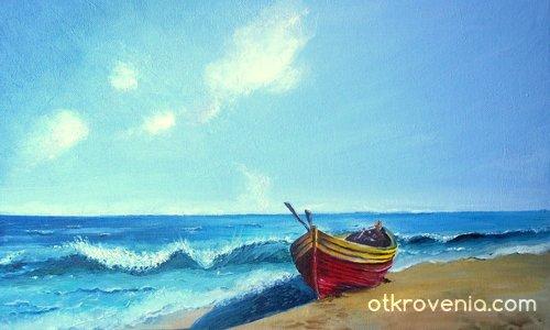 Самотна лодка...