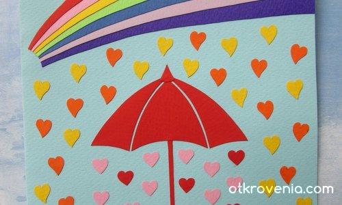 """Картичка """"Есенно чадърче и дъга"""""""