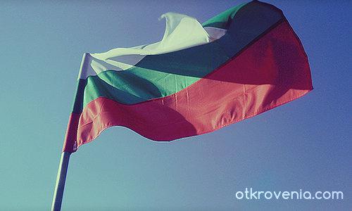 Горд, да се наричам българин