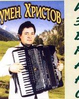 RumenHristov (Румен Христов)