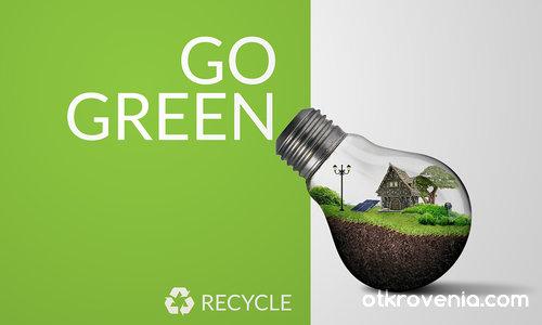 Пазете околната среда