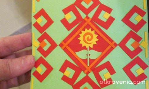 Поздравителна картичка с етно мотиви