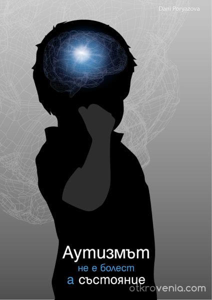 """Социален плакат II """"Аутизъм"""""""