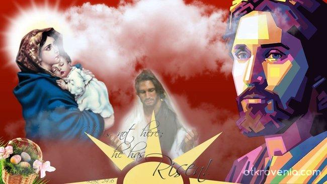 Великденски страсти