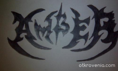 Амбър (лого)