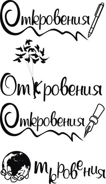 Предложения за лого на сайта.