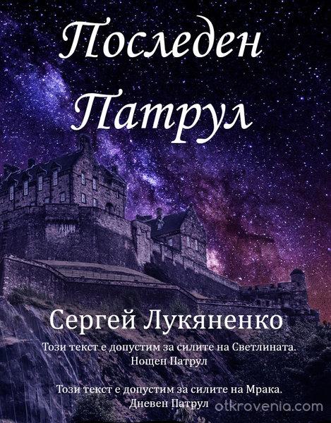 Последен Патрул - Сергей Лукяненко