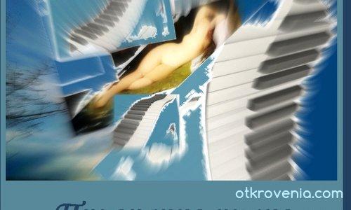 Призрачно пиано