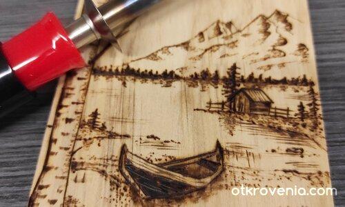 Пирография върху дъска