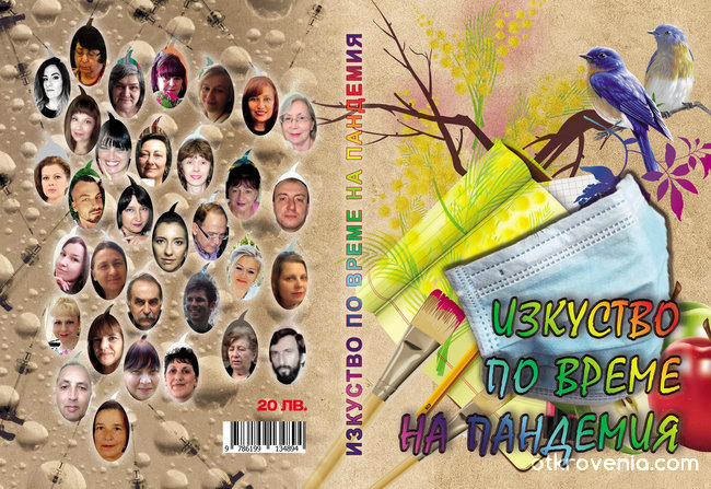 Корица сборник - Изкуство по време на пандемия