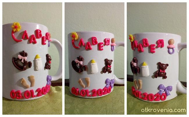 Чашка с декорация от полимерна глина за детенце