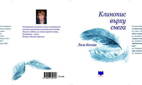Корица Клинопис върху снега - Лили Качова