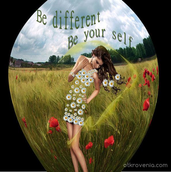 Бъди себе си