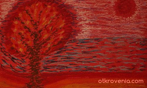 Огнена есен