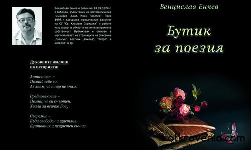 """Корица на книгата """"Бутик за поезия"""" на Венцислав Енчев"""