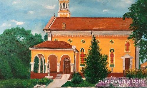 "Храм ,,Свети Георги"" в село Градина"