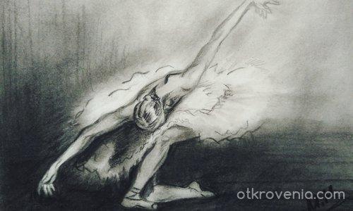"""""""Поклон"""" - упражнение с въглен"""