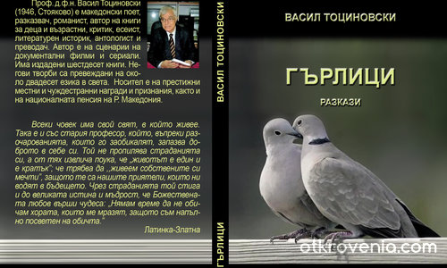 Корица Гърлици - Васил Тоциновски