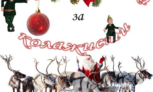 Конкурс за Коледен колаж