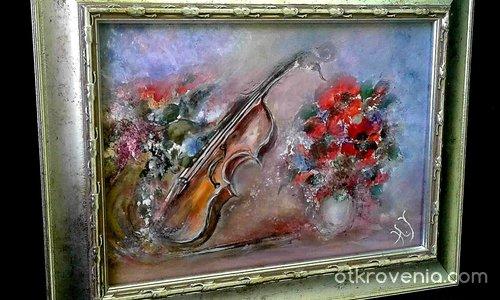 Цигулка и Спомени