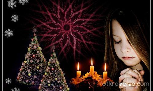 Коледна молитва - III място на Трети Коледен Творчески Фестивал