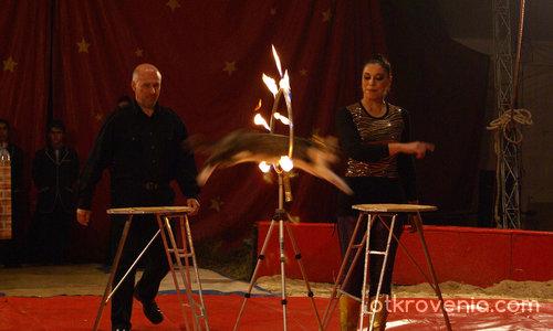 Скок през огъня!