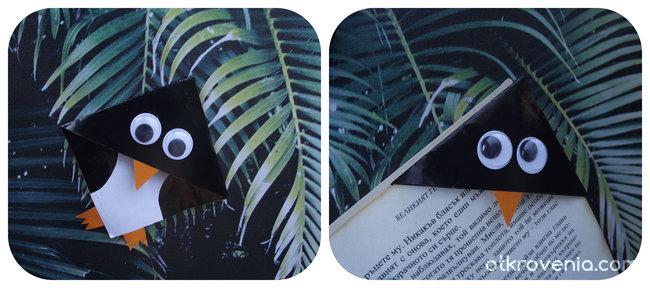 Ръчно изработен книгоразделител - пингвин