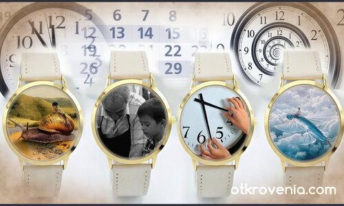 Малкото Време и Голямото Време