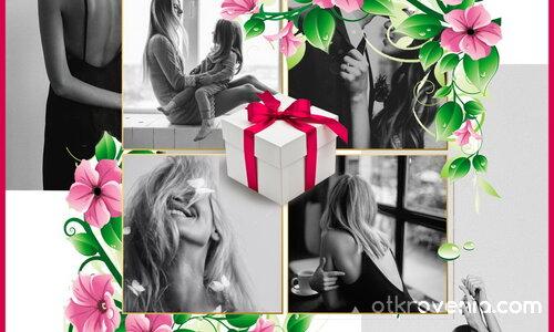 Подарък за Нея