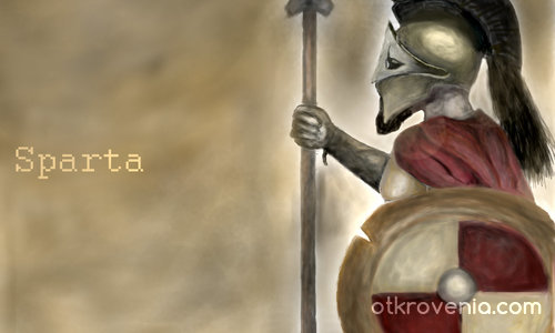 Спарта