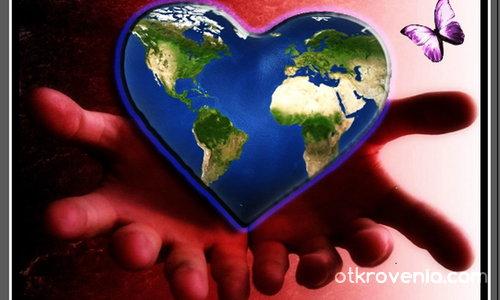 Светът е в ръцете ти
