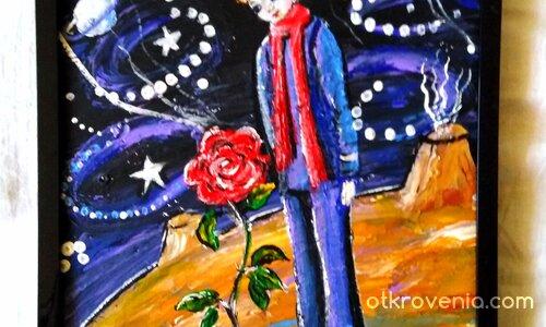 Малкият Принц и неговата роза